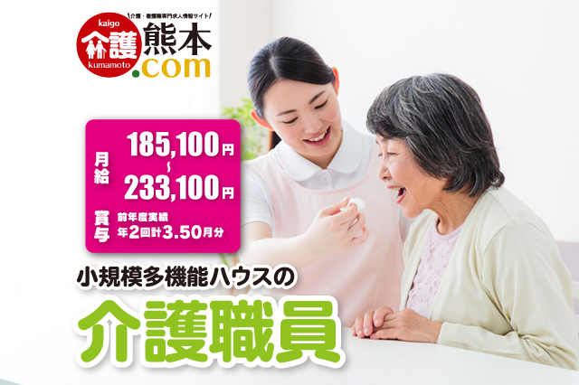 小規模多機能ハウスの介護職員 宇城市松橋町 141665-AS イメージ