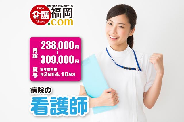 病院の看護師 福岡県みやま市 143639-3-2-AS イメージ