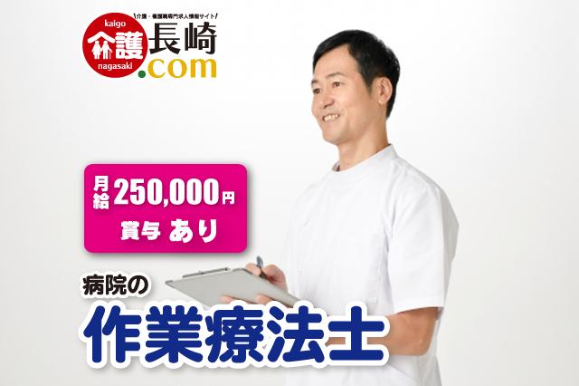 病院の作業療法士/年収350万円以上 平戸市鏡川町 127952-6-2-AY イメージ