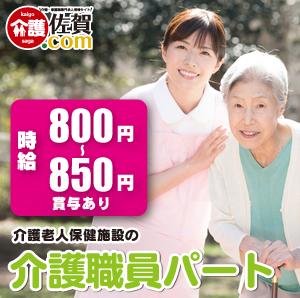 介護老人保健施設の介護職員パート 伊万里市 124752-2-AS イメージ