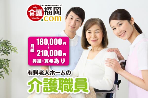 有料老人ホームの介護職員 福岡県太宰府市 142666-3-AS イメージ