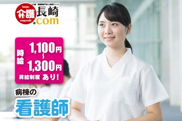 病棟の看護師パート 熊本県荒尾市 129760-5-AS イメージ