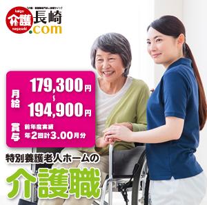 特別養護老人ホームの介護職 長崎市田上 141445-AA イメージ