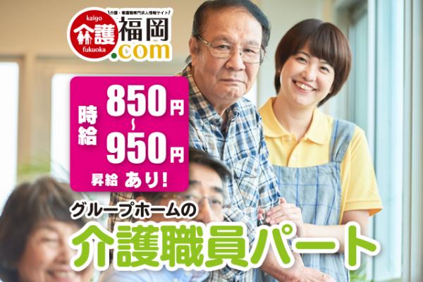 グループホームの介護職員パート 福岡県宗像市 142666-2-AS イメージ