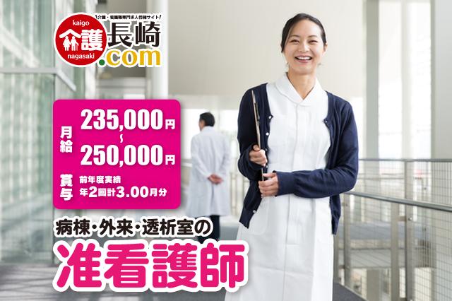 病棟又は外来若しくは透析室の准看護師 平戸市鏡川町 127952-2-2-AY イメージ