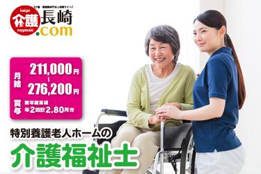 特別養護老人ホームの介護福祉士 長崎市琴海 141956-AB イメージ