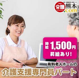 有料老人ホームの介護支援専門員パート 熊本市東区 141467-AS イメージ