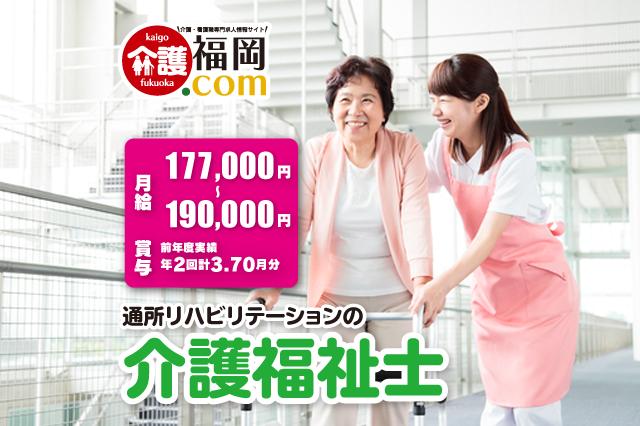 通所リハビリテーションの介護福祉士 八女市吉田 146426-6-AS イメージ