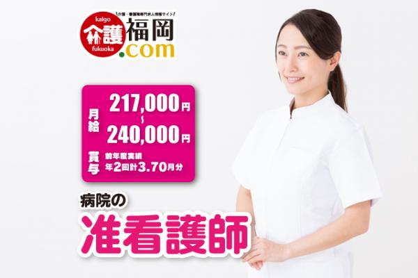 病棟の准看護師 八女市吉田 146426-4-2-AS イメージ