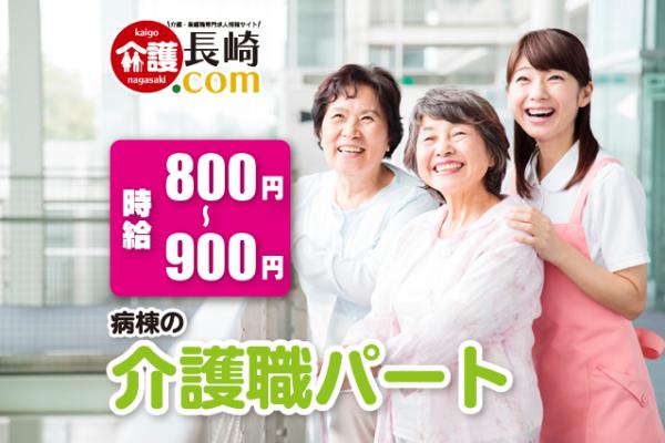 病棟の介護職パート 長崎市 146668-AA イメージ