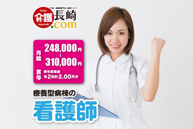 療養型病棟の看護師 長崎市金屋町 147231-AA イメージ