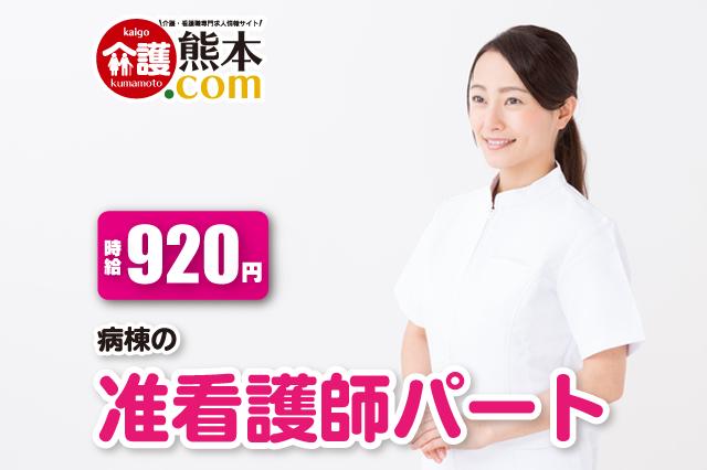 病棟の准看護師パート 熊本県天草市 145803-AS イメージ