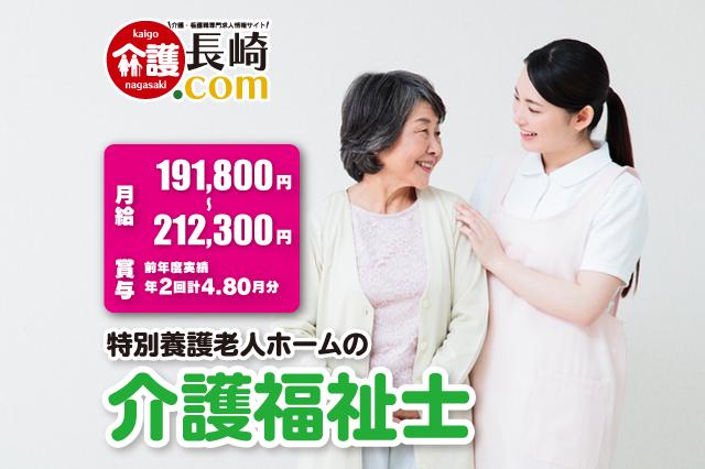 特別養護老人ホームの介護福祉士 長崎市古賀町 127931-2-3-AA イメージ