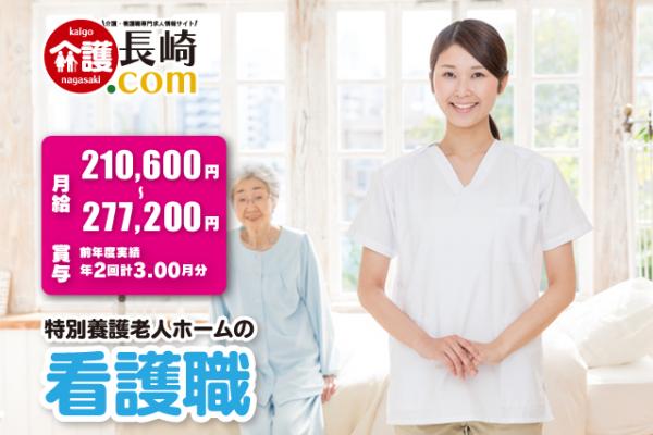 特別養護老人ホームの看護職 長崎市田上 146446-AA イメージ