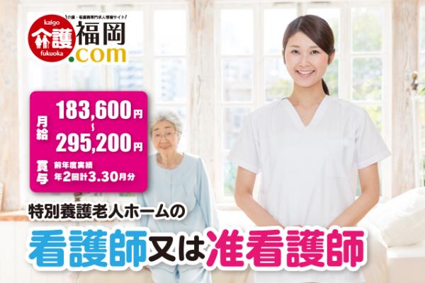 特別養護老人ホームの看護師または准看護師 福岡市西区今宿青木 146759-3-AS イメージ