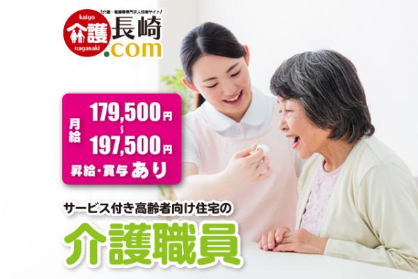 サービス付き高齢者向け住宅の介護職員 雲仙市千々石町 144238-AAA イメージ