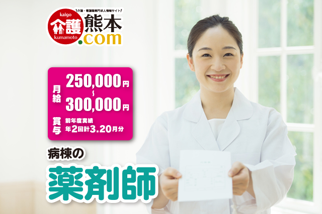 病棟の薬剤師 熊本市中央区 147128-2-AS イメージ