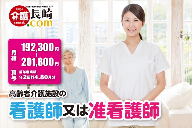 高齢者介護施設の看護師または准看護師 長崎市 145997-AB イメージ