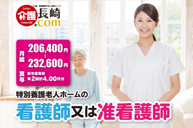 特別養護老人ホームの看護師または准看護師 島原市有明町 144612-AA イメージ