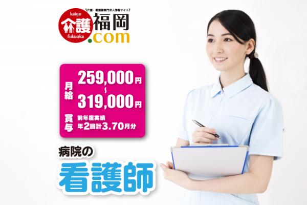 病棟の看護師 八女市吉田 146426-4-AS イメージ