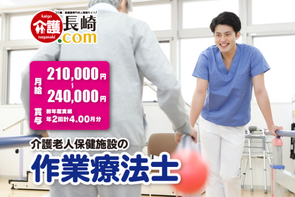 介護老人保健施設の作業療法士 長崎市さくらの里 146936-2-2-AA イメージ