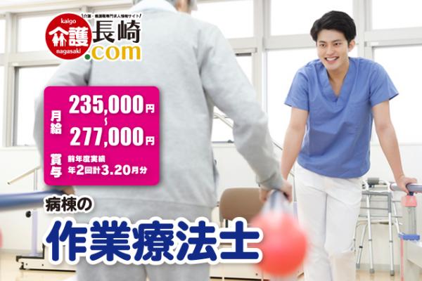 病棟の作業療法士 長与町吉無田郷 146771-AA イメージ