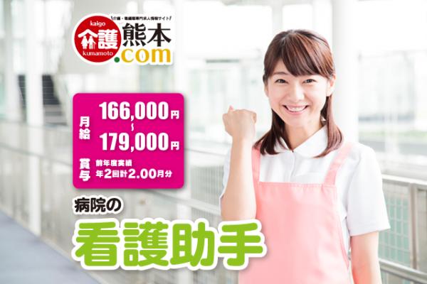 病院の看護助手 熊本県人吉市 147262-3-AS イメージ