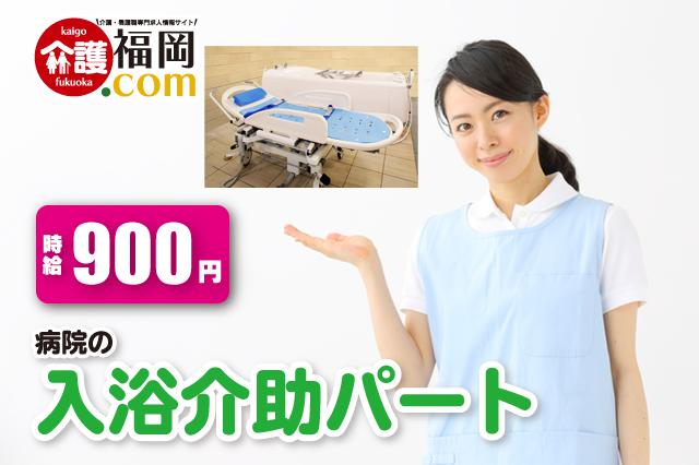 病院の入浴介助パート 八女市吉田 146426-3-AS イメージ