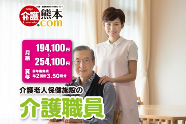 介護老人保健施設の介護職員 熊本県宇城市 145606-AS イメージ