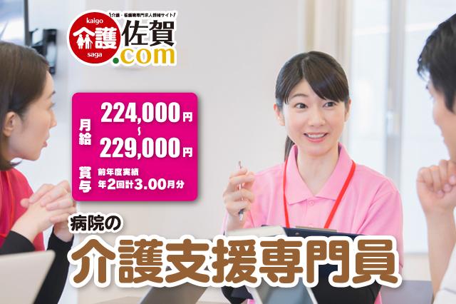 病院のケアマネ 佐賀県小城市 124780-2-AS イメージ