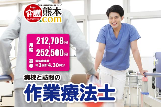 病棟と訪問における作業療法士 熊本県荒尾市 129760-2-2-AS イメージ