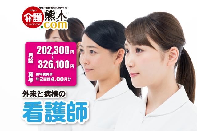 外来と病棟の看護師 熊本市北区 133005-6-2-AS イメージ