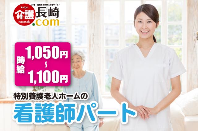 特別養護老人ホームの看護師パート 長崎市さくらの里 136755-2-AA イメージ