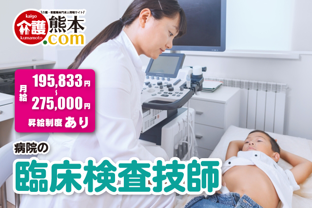 病院の臨床検査技師 熊本市北区 147262-AS イメージ