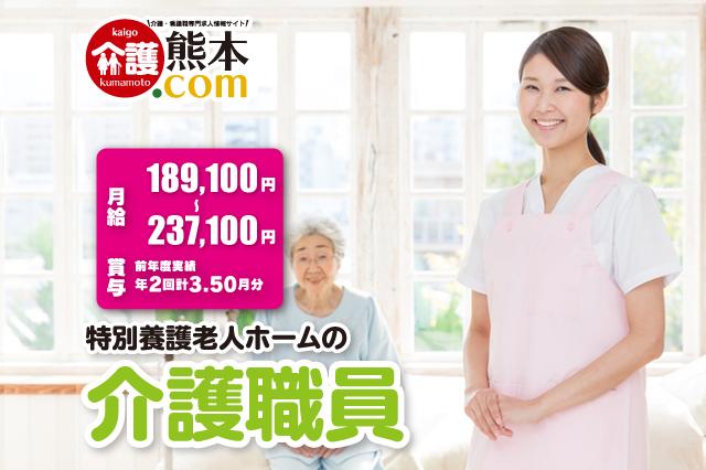 特別養護老人ホームの介護職員 宇城市松橋町 141665-2-AS イメージ