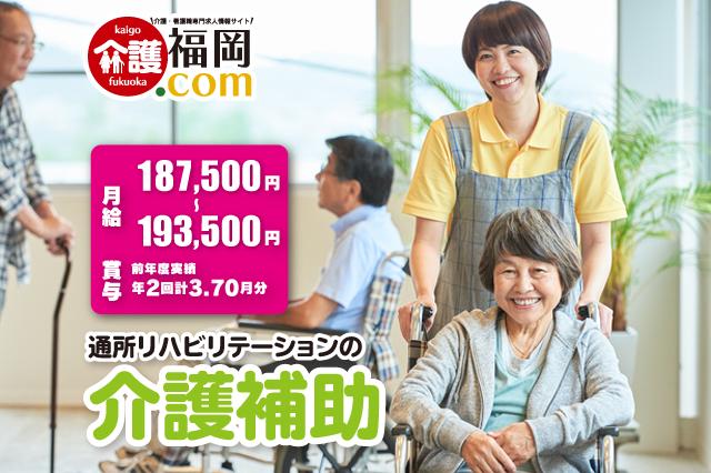 通所リハビリテーションの介護補助 八女市吉田 146426-7-AS イメージ