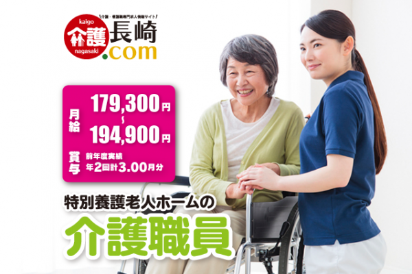 特別養護老人ホームの介護職 長崎市田上 146420-AA イメージ