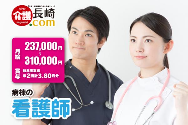 病棟で夜勤ができる看護師 佐世保市本島町 146798-AY イメージ