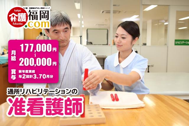 通所リハビリテーションの准看護師 八女市吉田 146426-AS イメージ