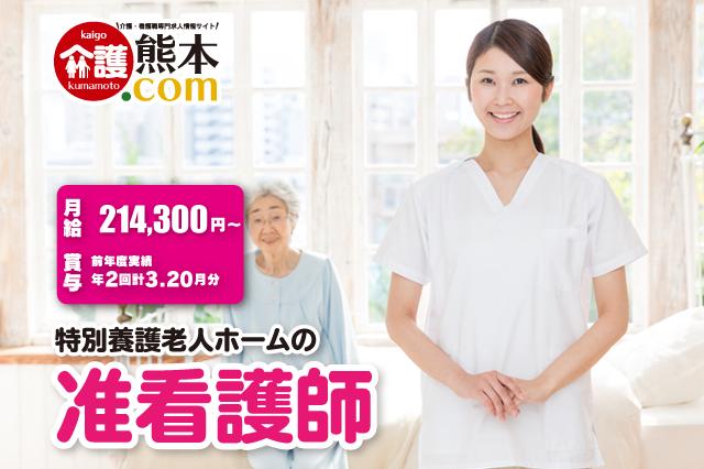 特別養護老人ホームの准看護師 熊本県天草市 145044-AS イメージ