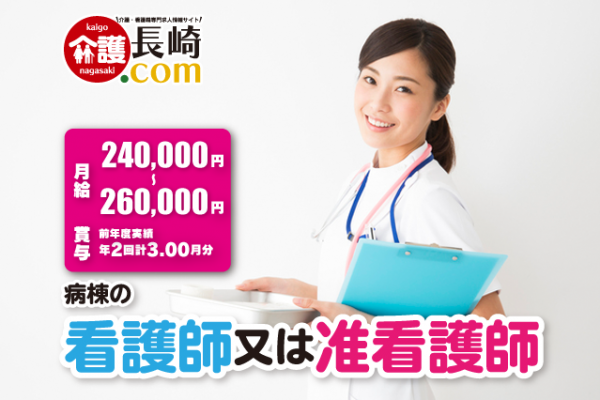 病棟の看護師または准看護師 長崎市 146661-AA イメージ