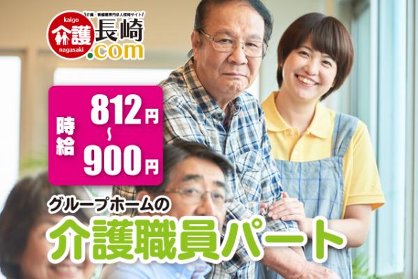 グループホームの介護職員パート 長崎市京泊 147026-AA イメージ