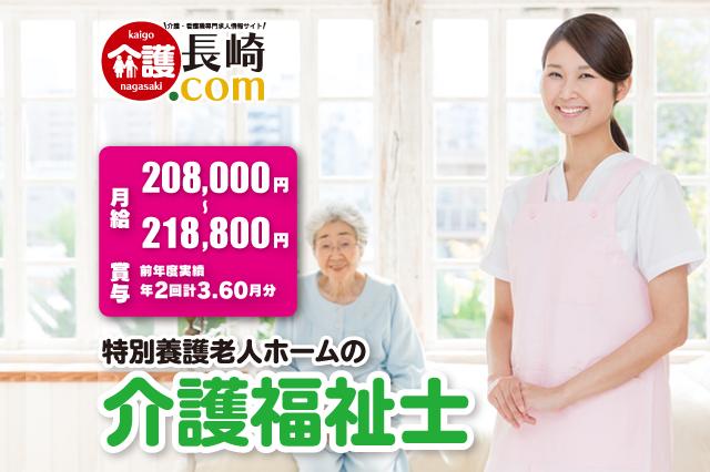 特別養護老人ホームの介護福祉士 長崎市目覚町 146161-AY イメージ