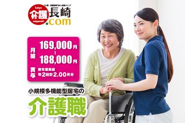 小規模多機能の介護職 長崎市桜馬場 145126-3-AAA イメージ