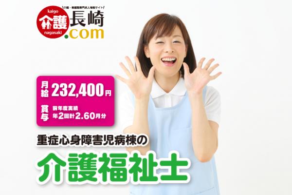 病棟の介護福祉士 長崎市桜木町 147043-AA イメージ