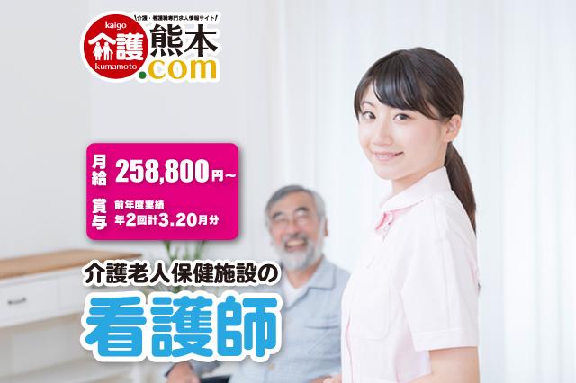 介護老人保健施設の看護師 熊本県天草市 145044-3-AS イメージ