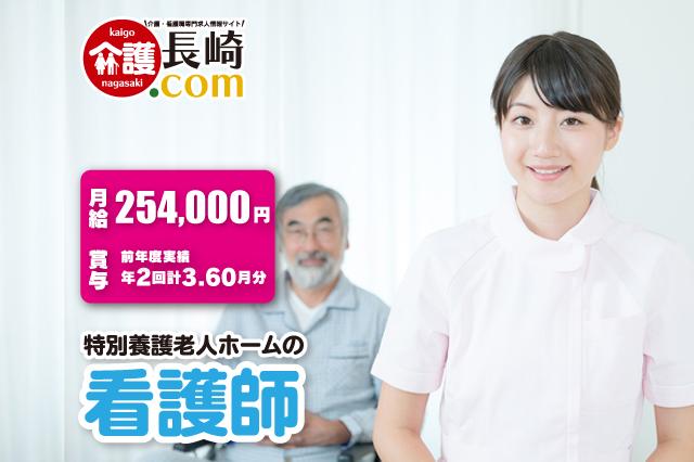特別養護老人ホームの看護師 長崎市目覚町 146156-AY イメージ
