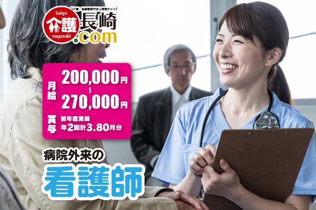 病院の外来看護師 長崎市矢上町 145739-AA イメージ