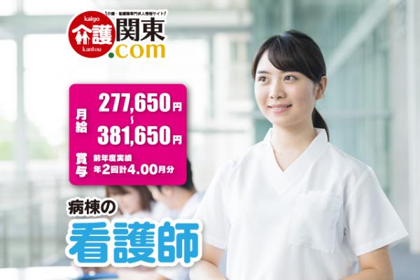 病棟の看護師 木更津市長須賀 150480-AD イメージ