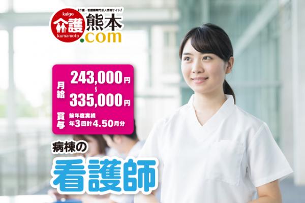 病棟の看護師 八代市本町 148675-AS イメージ